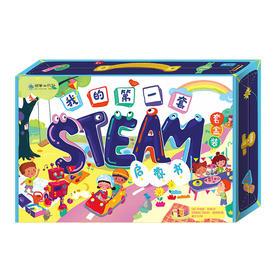 《我的第一套steam启蒙书》