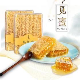 【嚼着吃的蜂蜜】慕楠记巢蜜 原蜜甜而不腻好吃 450g