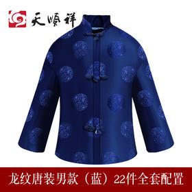 天禄系列-团龙男唐装-蓝色
