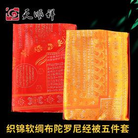 天顺祥陀罗尼经被往生被单双层织锦软绸布银线刺绣经被佛教五件套