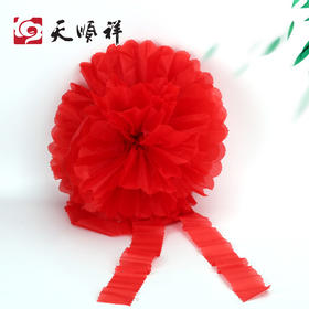 清明节祭祀扫墓用品墓碑装饰大红花花球墓地石狮子系红花满58包邮