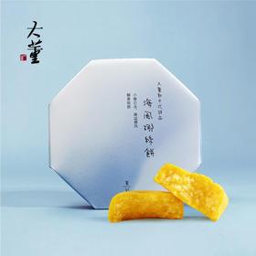 大董新中式点心 海风椰丝饼 休闲零食早餐点心茶点茶饼伴手礼5枚装