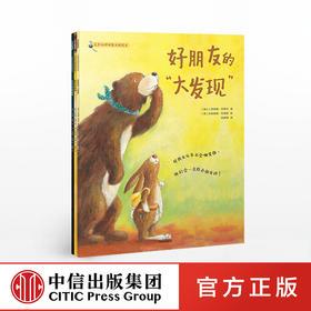 大熊和啰嗦兔友谊绘本(套装3册) 李纳德巴迪尔 著 儿童绘本 人际关系 儿童沟通力 中信出版社图书 正版