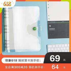 自由模板笔记基础套装(PVC文件袋+ PVC封皮+ 30页空白内页+ 30页方格内页+赠16页体验内页)
