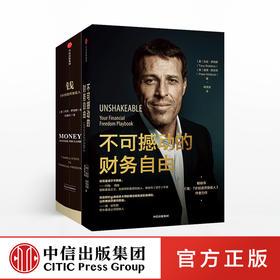 不可撼动的财务自由+钱(套装2册) 托尼罗宾斯 等著 金融投资 财务自由 股市 中信出版社图书 正版