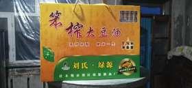 东北笨榨大豆油