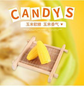 海底叶玉米软糖,清真糖果,穆斯林待客佳品,古尔邦特惠销售