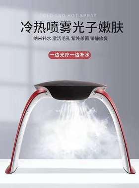 SpaFace逆龄时光冷热喷雾光子嫩肤仪仪器