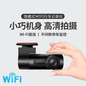 迷你隐藏式记录仪高清夜视车载无线 wifi 行车记录仪