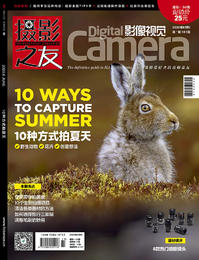 影像视觉2020年第六期 6月份刊