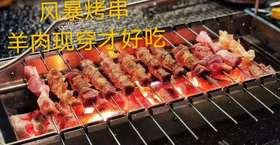【铂金湾店】9.9元抢风暴烧烤100元代金券!超美味羊肉串牛肉串等你来打卡!