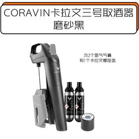CORAVIN卡拉文三号取酒器【磨砂黑】CORAVIN Model Three (Black)  (incl. 2 Capsules & 1 Screw Cap)