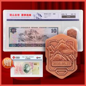 【现货】中国首次登顶珠峰60周年纪念套装