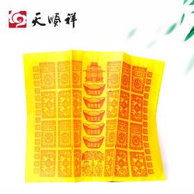 长版黄裱纸(多款随机发)