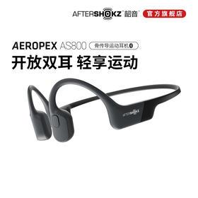 AfterShokz韶音AS800骨传导运动蓝牙耳机- IP67防水防尘,无线蓝牙连接