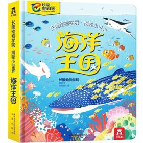 长隆动物学院·揭秘小世界—海洋王国 原价50
