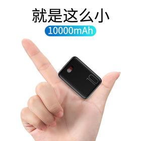 【618大促】可上飞机移动电源 10000mah双USB迷你充电宝 带屏显足容