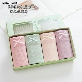 【日本MUMUWIE板蓝根润肤内裤】板蓝根纤维内裆,远离异味、瘙痒!单向导湿,透气不闷汗!柔软亲肤面料,不紧勒,无痕!