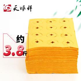 3.8斤 黄烧纸
