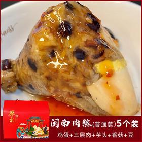 【闽家飨】肉粽礼盒-5个装