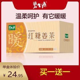 碧生源红糖姜茶25袋