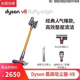 Dyson 戴森吸尘器V8 Fluffy Origin