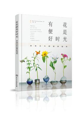 有花便是好时光:来自日本的居家插花 | 基础商品