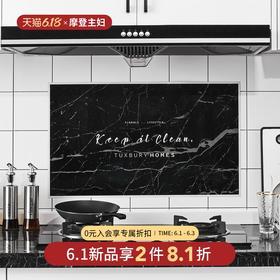 摩登主妇厨房防油烟贴纸墙面贴橱柜加厚耐高温灶台专用北欧ins风