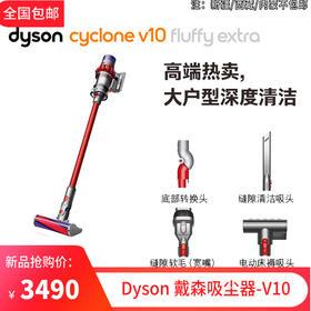 Dyson戴森吸尘器V10 Fluffy Extra