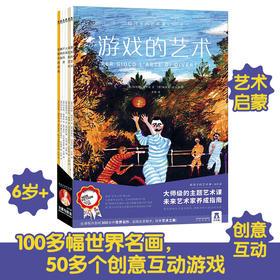 给孩子的艺术课 提高课(6册)原价178.8