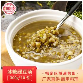 冰糖绿豆汤300克
