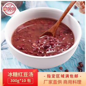 冰糖红豆汤300克