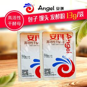 安琪高活性干酵母13g