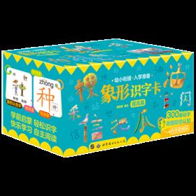 傲游猫-象形识字卡提高篇(300字) 原价68