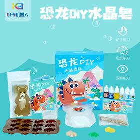 七夕节秒杀丨小卡恐龙DIY手工水晶皂