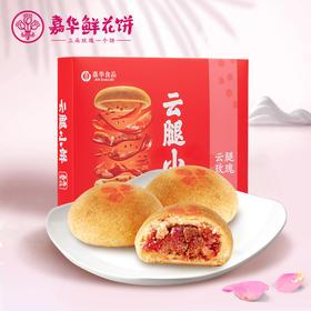 云腿玫瑰小饼6枚