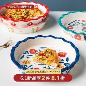 摩登主妇大号披萨盘家用汤盘深盘10寸烤箱微波炉烘焙烤盘陶瓷菜盘
