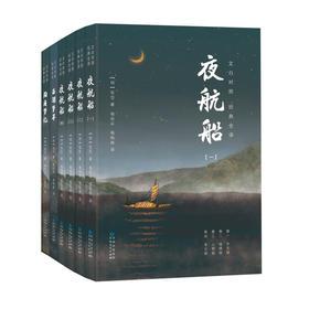 张岱经典三部曲 |《夜航船》(全4册) +《陶庵梦忆》+《西湖梦寻》