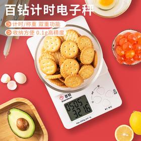 百钻计时厨房秤  家用迷你食物电子秤 烘焙计时器 双重功能精确度高