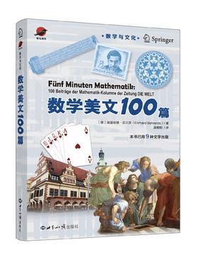 【新书首发】《数学美文100篇》