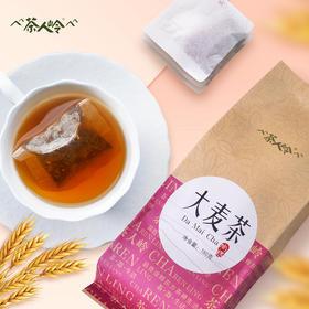【预售】优选 | 烘焙炒制大麦茶  轻咖啡口感 大分量袋泡180g 45泡