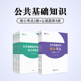 【全套6本】公共基础知识核心考点2册+公基题库4册 事业单位题库教材