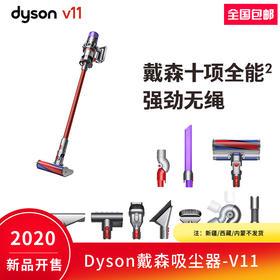 Dyson戴森吸尘器V11