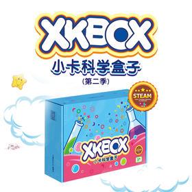 七夕节秒杀丨小卡科学盒子xkbox 第二季,爆款30个小实验
