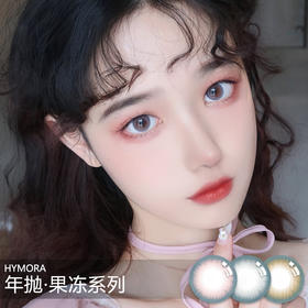 HYMORA 果冻系列(年抛型)