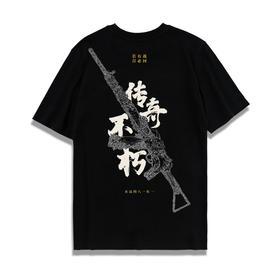 【军武出品】传奇不朽81-1轻武器文化T恤