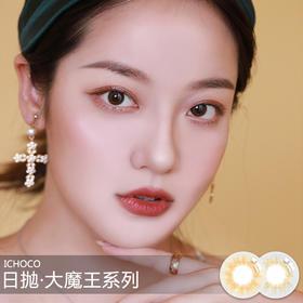 「大石推荐」ICHOCO大魔王系列(虹膜感日抛)