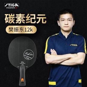 斯帝卡碳素纪元樊振东橙标斯蒂卡12K黑标7层乒乓球底板