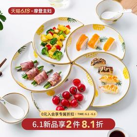 摩登主妇拼盘餐具组合家用盘子创意网红餐盘拼碟摆盘装菜盘子套装