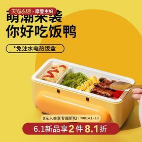 摩登主妇电热饭盒可爱少女心保温加热上班族便携餐盒插电无水自热